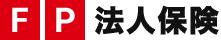 ご利用をお考えのお客様へ |法人保険のご相談なら相談は名古屋市のほけんの窓口