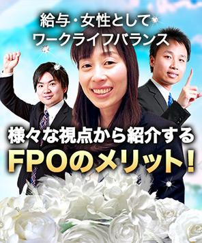 給与・女性として・ライフワークバランス 様々な視点から紹介するFPOのメリット!