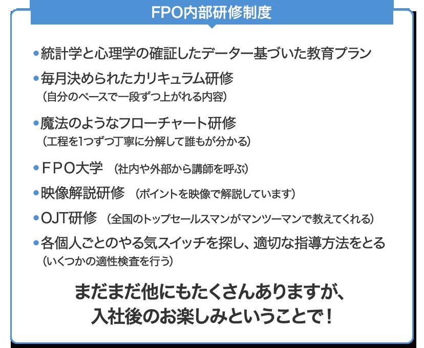 FPO内部研修制度