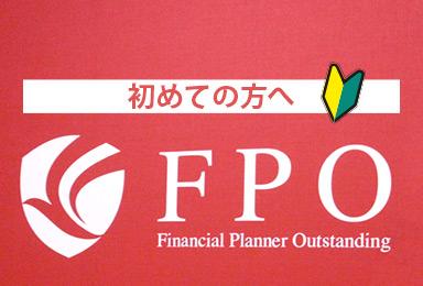 初めての方へ FPO Financial Planner Outstanding