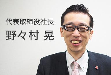 代表取締役社長 野々村 晃