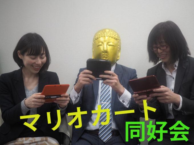 祝☆「マリオカート同好会」発足!!00