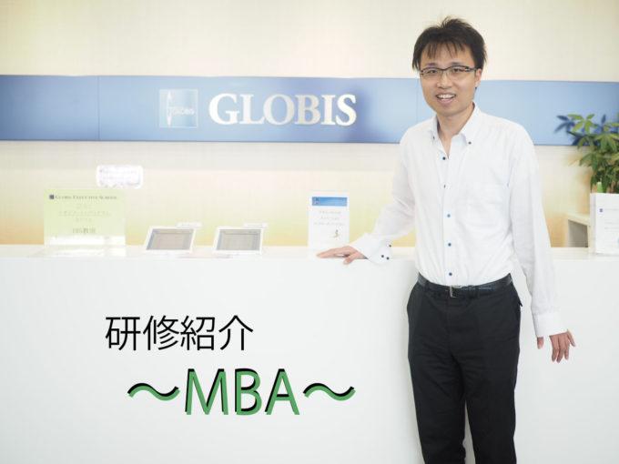 研修紹介 ~MBA~00