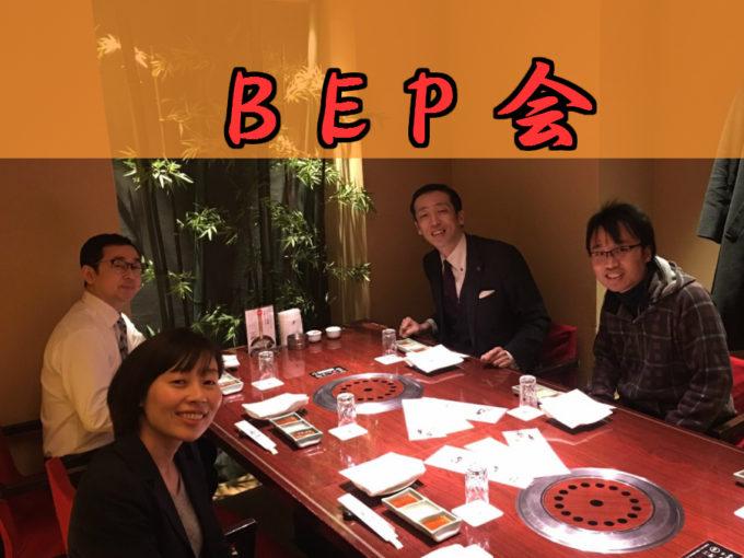 ☆ BEP会 ☆00