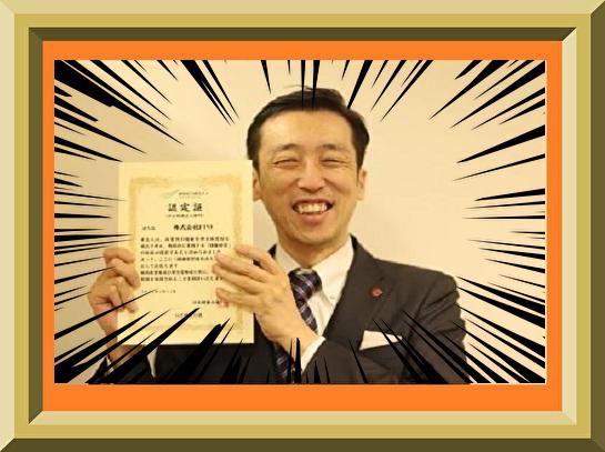 健康経営優良法人 2019 (中小規模法人部門) 認定00