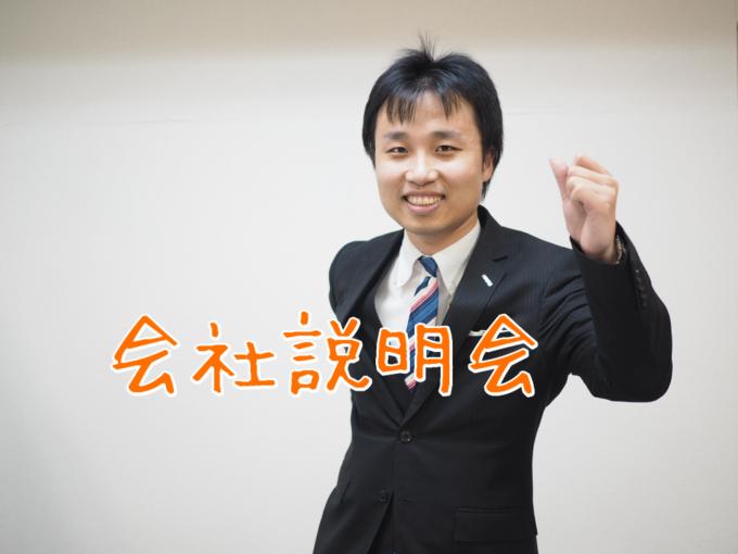 会社説明会開催中!!00