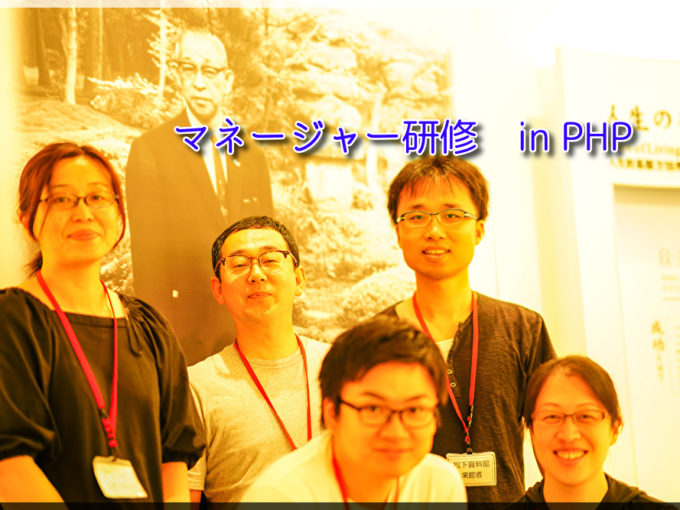 ~マネージャー研修 in PHP~00