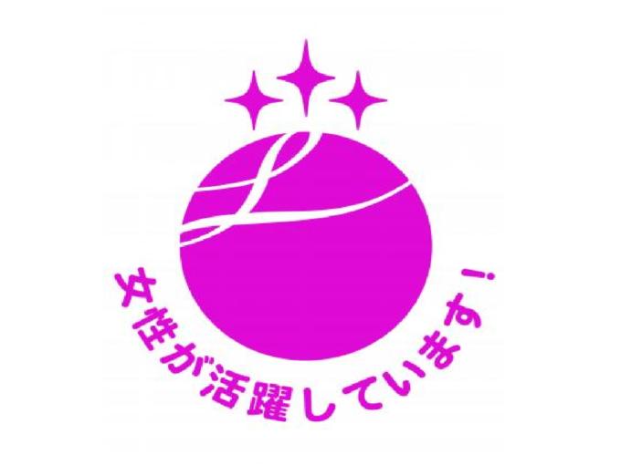 厚生労働省「えるぼし」認定00