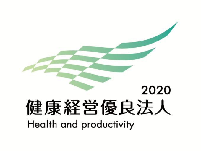 「健康経営優良法人2020」認定00