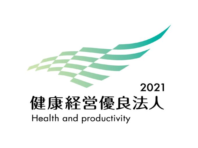 「健康経営優良法人2021」認定!!00