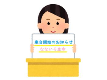 【㈱FPO】保険会社乗合開始のお知らせ~なないろ生命~